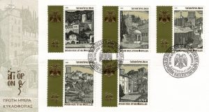 Mount Athos Briefmarken 2008
