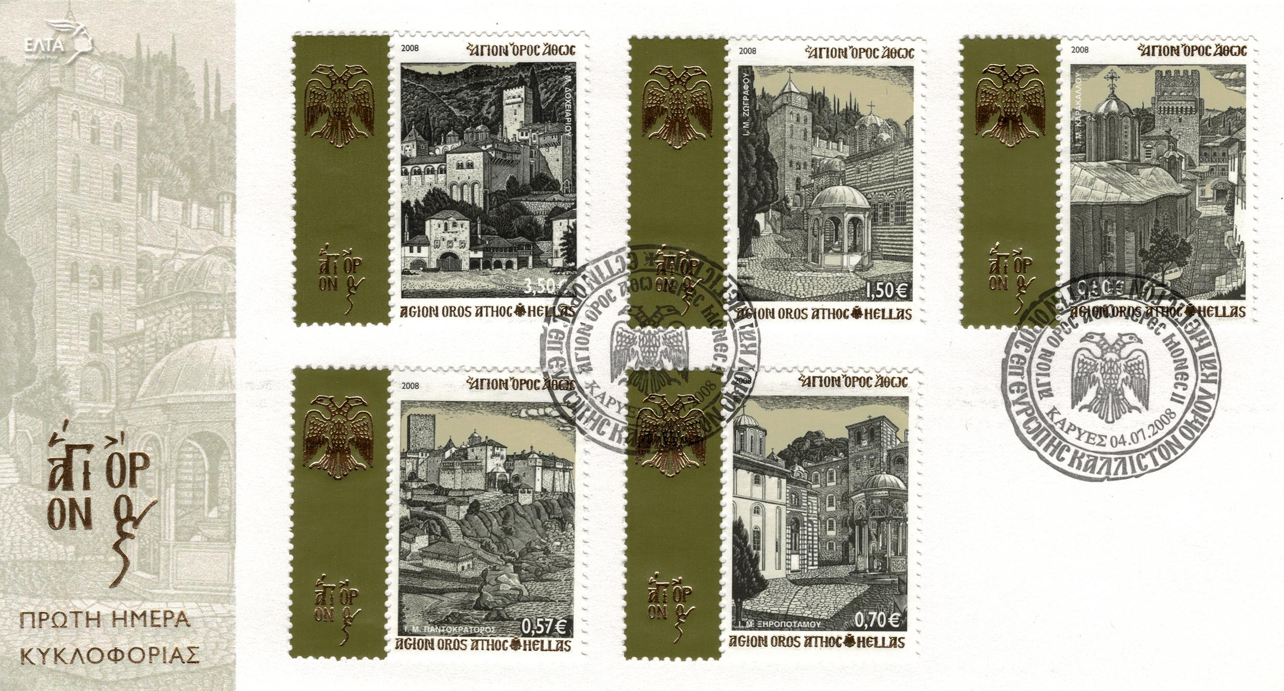 Mount Athos Briefmarken 2008